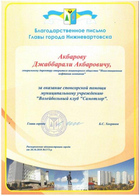 Благодарственное письмо главы города Нижневартовска