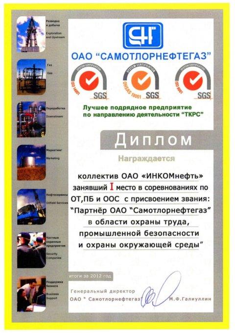 Диплом - 1 место в соревнованиях по ОТ, ПБ и ООС